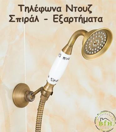 Τηλέφωνα - Σπιράλ Ντουζ