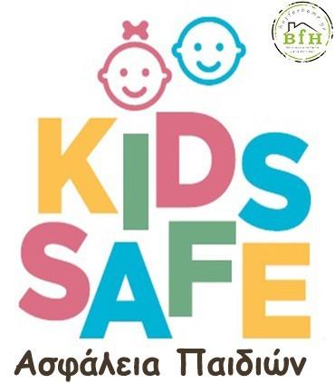 Ασφάλεια Παιδιών