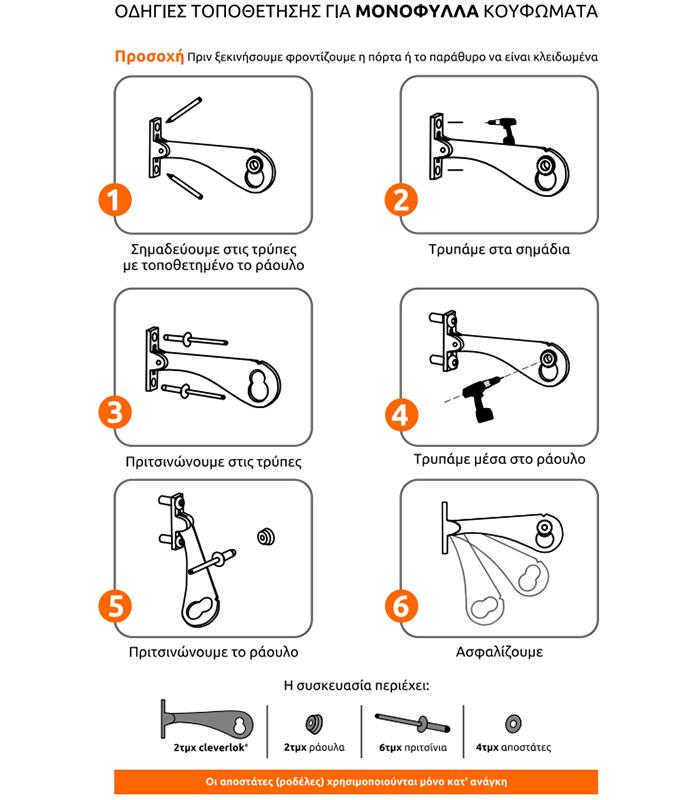 BuyforHome.gr Αντικλεπτικό σύστημα για μονόφυλλα συρόμενα κουφώματα CLEVERLOK
