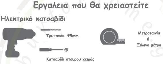 ergaleia topothetisis pomolou