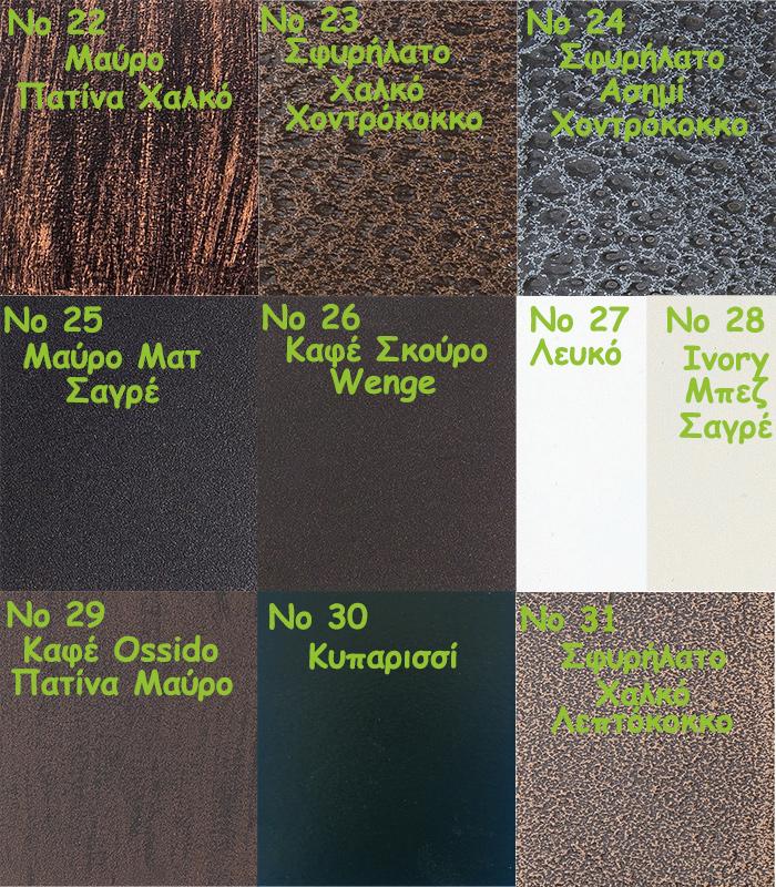 Χρωματολόγιο Σφυρήλατα